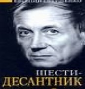 Е.Евтушенко