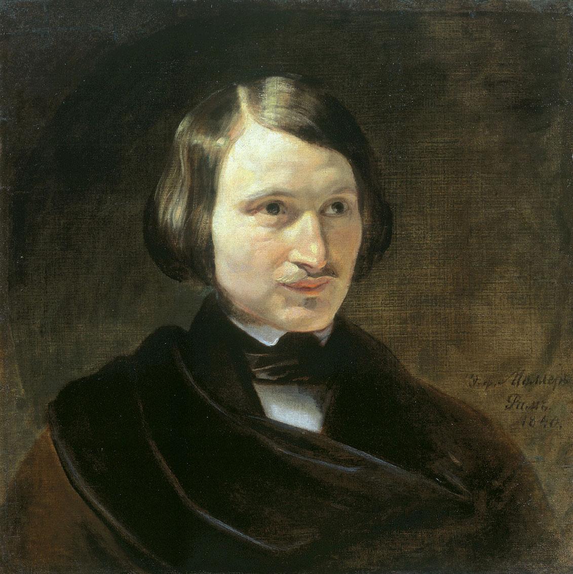 Н.В.Гоголь